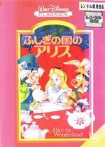 Alice jp dvd2