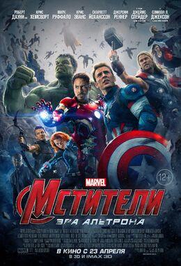 Avengers AoU russian poster