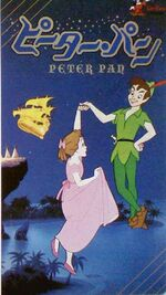 Peter Pan 1984 Japanese VHS