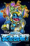 Stitch Now - title screen