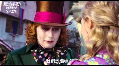 魔境夢遊:時光怪客 與全美同步上映