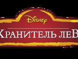 Список серий мультсериала «Хранитель Лев»