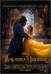BeautyAndTheBeast2017ThirdOfficialRussianPosterFirstVersion