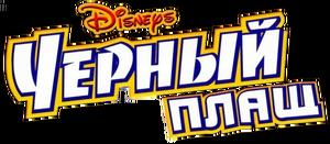 Darkwing-Duck-logo-ru