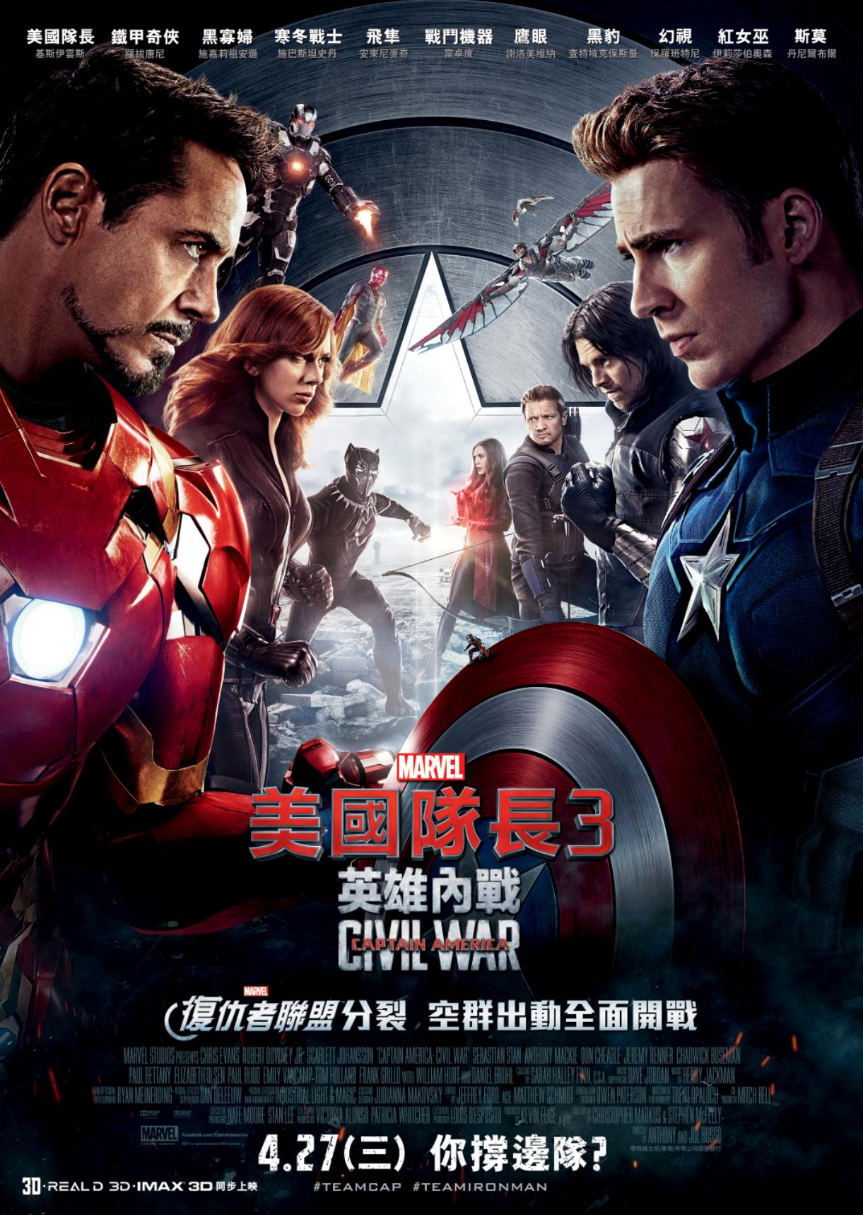 Star Wars Last Jedi Wiki >> Image - Captain America Civil War Chinese Poster.jpg | Disney Wiki | FANDOM powered by Wikia
