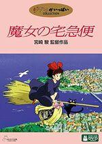 Kiki Japanese DVD