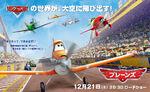 Planes JP QUAD poster