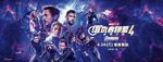Avengers Endgame chinese banner