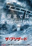 Finest Hours JP Poster