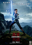 The Last Jedi Chinese Rey Poster