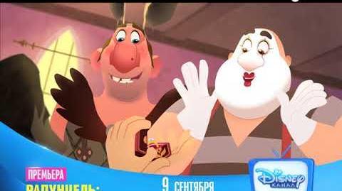 «Рапунцель Дорога к мечте» на Канале Disney!
