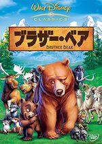 Brother Bear DVD Japanese