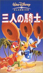 The Three Caballeros 2001 Japan VHS