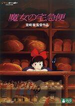 Kiki Japanese DVD 2