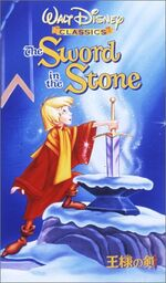 The Sword in the Stone 2000 Subtitled Japan VHS