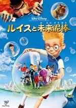 Meet the Robinsons DVD Japan