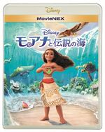 Moana Blu-Ray Japanese