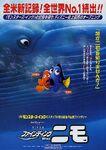 Finding Nemo - Japanese Poster