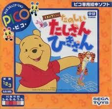 Kuma no Pooh
