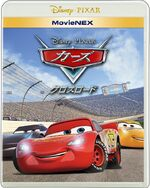Cars 3 Japanese Blu-Ray