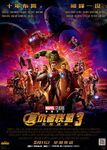 Infinity War Chinese Poster