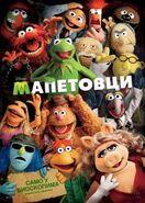 Muppetserbiaposter