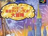 Mickey's Great Adventure in Tokyo Disneyland