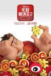 RBTI China Poster 4