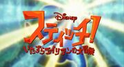 Stitch ~Itazura Alien no Daibouken~-Title Card
