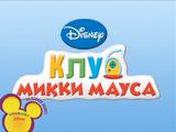Клуб Микки Мауса
