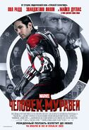 Ant-Man Russian Poster