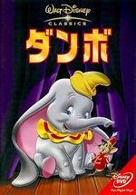 Dumbo2002JapaneseDVD