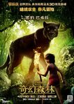Jungle book ver18 xlg