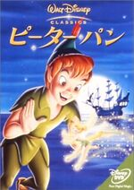 Peter Pan 2003 Japan DVD