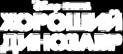 The Good Dinosaur Rus Logo