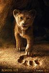 Kinopoisk.ru-The-Lion-King-3340655