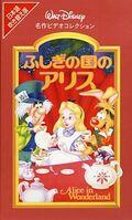AliceinWonderland1998JapaneseVHS