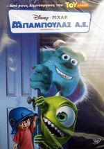 Disney Monsters Inc Greek Childrens DVD