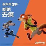 Zootopia China Promo 2