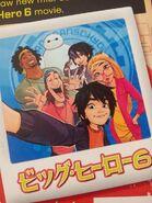 BigHero6membersonbookcover