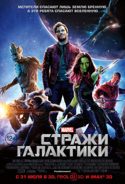 Guardians-of-the-Galaxy-russian-poster