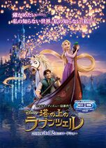 Tangled Japan poster