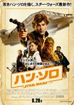 Solo Second Japanese Poster