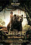 Baloo Hindi