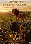 The Lion King Chinese poster