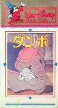 Dumbo1985JapaneseVHS