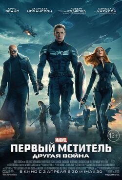 Captain-America-The-Winter-Soldier-russian-poster