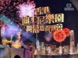 Hong Kong Disneyland Opening Party title card