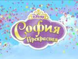 София Прекрасная (вступительная песня)