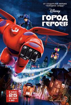 Big Hero 6 russian film poster
